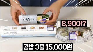 고급 김밥 3줄 vs 치킨