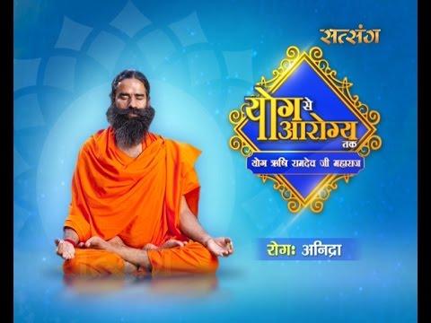 How To Cure Insomnia (अनिद्रा) With Yoga & Ayurveda || Swami Ramdev || Yog Se Arogya Tak