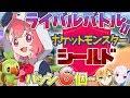 【ポケモンシールド】ライバルとバトルや!バッジ6個目から冒険!!!【笹木咲/にじさんじ】