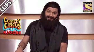 Kapil Baba Gives Lessons To Mubeen | Comedy Circus Ke Ajoobe