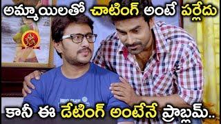 అమ్మాయిలతో చాటింగ్ అంటే పర్లేదు కానీ ఈ డేటింగ్ అంటేనే ప్రాబ్లమ్ - Latest Telugu Movie Scenes