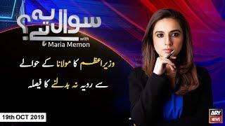 Sawal Yeh Hai | Maria Memon | ARYNews | 19 October 2019