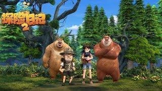 熊出没 | 探险日记2 | EP20 |  疯狂草莓菇 | Boonie Bears: The Adventurers