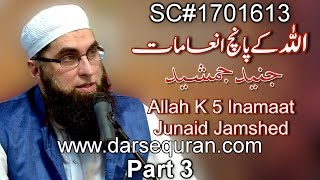 """(SC#1701613) """"Allah K 5 Inamaat"""" Part 3 - Junaid Jamshed Shaheed"""