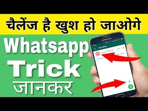 Whatsapp का ये update तो सभी को चौका ही दीया