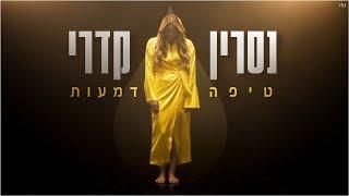 נסרין קדרי - טיפה דמעות (קליפ רשמי) Nasrin Kadri