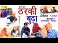 Tharki Budda  ठरकी बुड्ढा ॥ Full Comedy Funny Film  New Haryanvi Comedy 2017 mp3