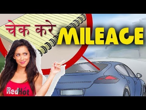Calculate the Mileage of your vehicle | now your vehicle's
