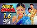 Mayer Bodla - মায়ের বদলা | Bangla Movie | Manna, Shakil Khan, Nodi, Shakira