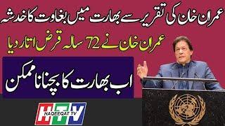 Remarkable Speech of Imran Khan at UN Won the Hearts of Everyone