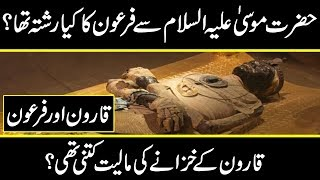 relation between Hazrat Musa A.S and firon || how wealthy was qaroon || history by urdu discovery