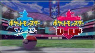 【公式】『ポケットモンスター ソード・シールド』FINAL PV