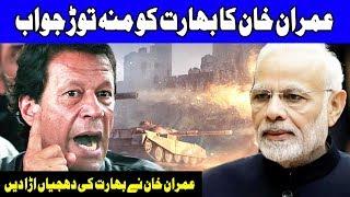 Pakistani will retaliate to any aggression, PM Imran tells India | 19 February 2019 | Dunya News