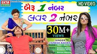 Bairu 1 Number Lover 2 Number    Jignesh Kaviraj    New Song    Full HD Video    Ekta Sound