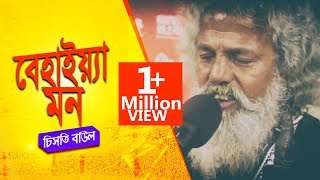 Behaya Mon 2  (Live Version) | Chisty Baul | Plugged & LIVE | Radio Next