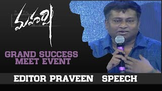 Editor Praveen Speech - Maharshi Grand Success Meet Event