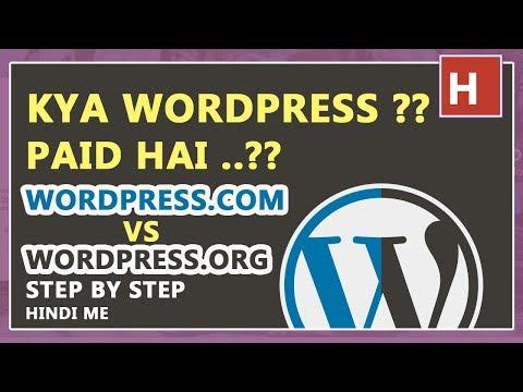 wordpress.com vs wordpress.org in hindi | kya wordpress paid hai ? | wordpress  kese kharide ??