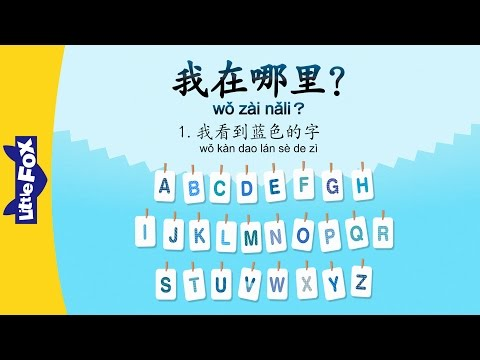 Where Am I? 1: I See Blue Letters (我在哪里?1 : 我看到蓝色的字) | Level 1 | Chinese | By Little Fox
