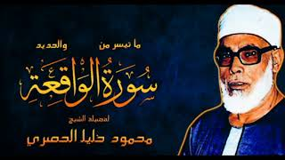 تلاوة خيالية لا توصف سورة الواقعة   الشيخ محمود خليل الحصري