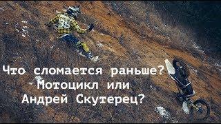 Андрей Скутерец Vs группировка Hardenduroru! Мотокросс или эндуро?