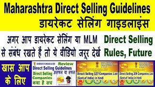 Top direct selling companies in india HD Mp4 Download Videos - MobVidz