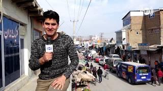 Download گزارش ویژۀ همایون افغان از چهار قلعه وزیر آباد Video
