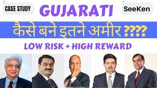 TOP 4 GUJARATI LESSONS व्यापार रहस्य HOW GUJARATI GET SUCCESS IN BUSINESS AND GET RICH
