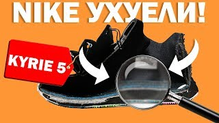 Как нас н ёбывает Nike на примере KYRIE 5  cf6883a5a