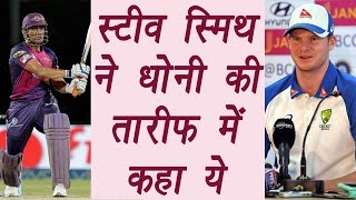 Steve Smith praises MS Dhoni, says we have no issues | वनइंडिया हिन्दी