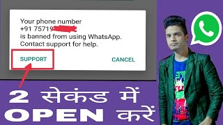 whatsapp number banned solution |  100% working new trick 2018.