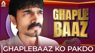BB Ki Vines- | Ghaplebaaz Ko Pakdo |