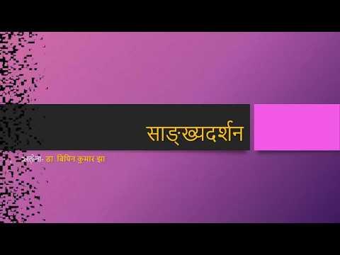 Samkhya Darshan Part-04 -Video Tutorial by Dr. Bipin Kumar Jha (UGC NET-Sanskrit Series)--No-15-25