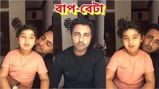 """অপূর্ব-আয়াশ"""" বাপ-বেটা 😍 💛  Apurba -Ayaash Exclusive Video"""