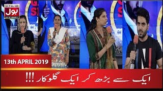 Aik say Berh kay Aik Singer!! Worst Singer in Game Show Aisay Chalay Ga with Danish Taimoor