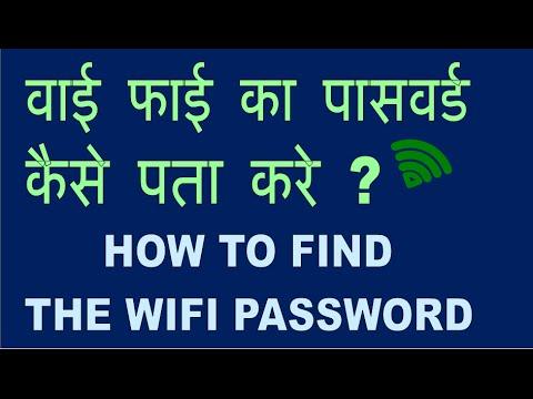 How To See WiFi Password ? WiFi Password Kaise Pata Kare ?