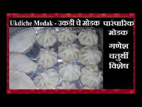 Ukdiche Modak - उकडी चे मोडक | Traditional steamed Modak - Ganpati / Ganesh Chaturthi Special Recipe
