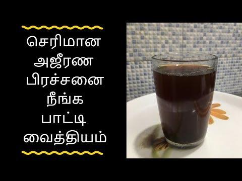 செரிமான பிரச்சனை நீங்க பாட்டி வைத்தியம் - Tamil health tips