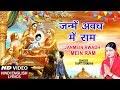 Download राम नवमी Special जन्में अवध में राम Janmein Awadh Mein Ram I TRIPTI SHAKYA I Hindi English Lyrics,HD MP3,3GP,MP4