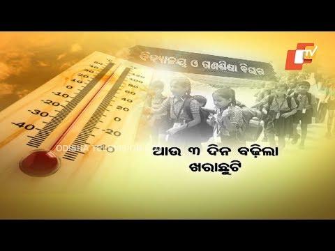 Alert! Odisha Govt Extends Summer Holidays In Schools Due To Heat Wave