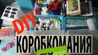Diy/fix Price/КОРОБКОМАНИЯ ИСПОЛЬЗОВАНИЕ КОРОБОК