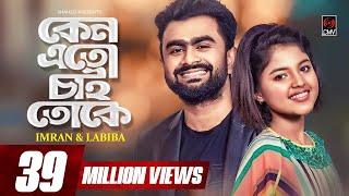Keno Eto Chai Toke | IMRAN | LABIBA | Official Music Video | Asif | Payel | Bangla New Song 2019