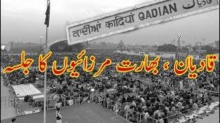 NEWS Report   Annual convention of India's Ahmadiyya community in Qadian   قادیان (بھارت) میں جلسہ