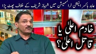 Abid Boxer Latest Interview