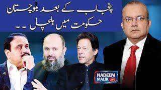 Nadeem Malik Live | SAMAA TV | 22 January 2020