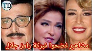 مشاهير فضحوا فبركة برامج رامز جلال