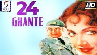 24 Ghante l Hindi Full Classic Movie l Premnath, Shakeela l 1958
