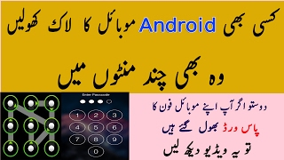 How To Unlock Android Pattern Lock Or Password, No Software No Root Needed Urdu/Hndi