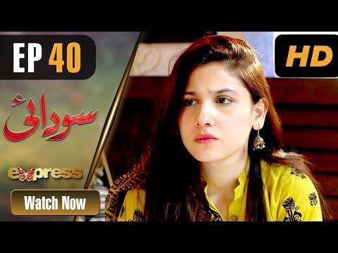 Xxx Mp4 Pakistani Drama Sodai Episode 40 Express Entertainment Dramas Hina Altaf Asad Siddiqui 3gp Sex