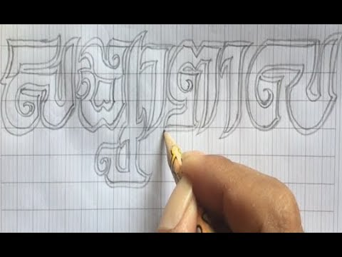 fancy letters - style letters - fancy letters how to design - style letters -draw letters