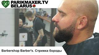Download Barbershop Barber's. Стрижка бороды. ПАРИКМАХЕР ТВ БЕЛАРУСЬ Video